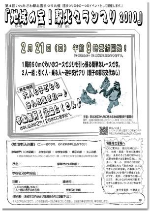 駅北GP2010チラシ コピー.jpg
