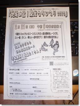 駅北GPチラシ0130.JPG