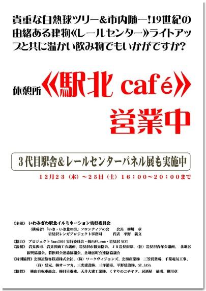 駅北カフェ案内.jpg