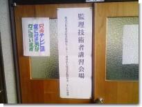 監理技術者テレビ講習0304.JPG