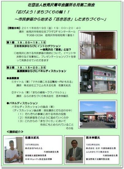岩見沢JC8月例会.jpg