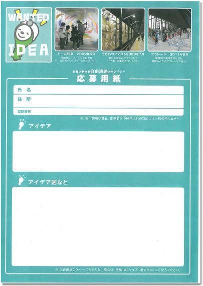 岩見沢駅南北自由通路活用案応募用紙.jpg