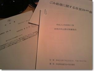 岩見沢市公害対策審議委員会.jpg