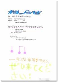 岩見沢第一小学校スクールバンドチラシ.jpg
