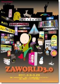 iwamizaworld3.jpg