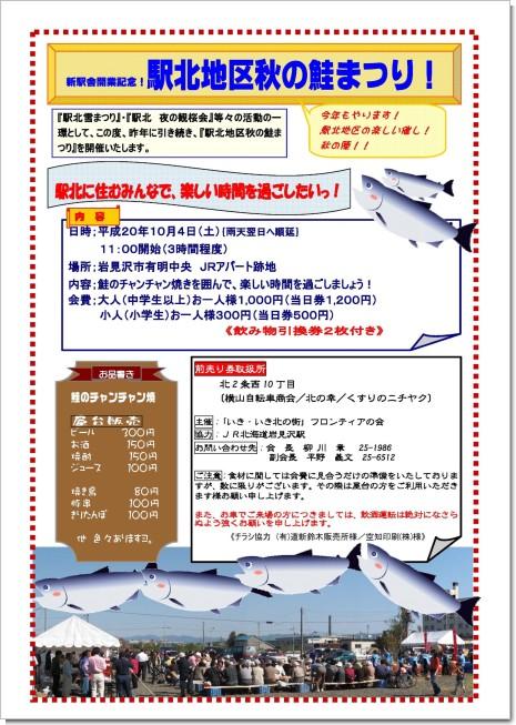 秋の鮭0927.jpg