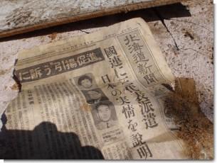 昭和25年北海道新聞.JPG