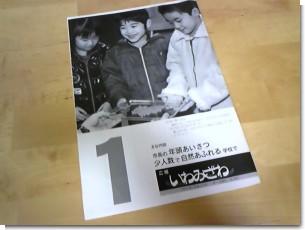 広報いわみざわ1月号.jpg
