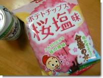 桜塩.JPG
