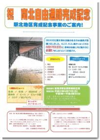 南北自由通路完成記念事業.jpg