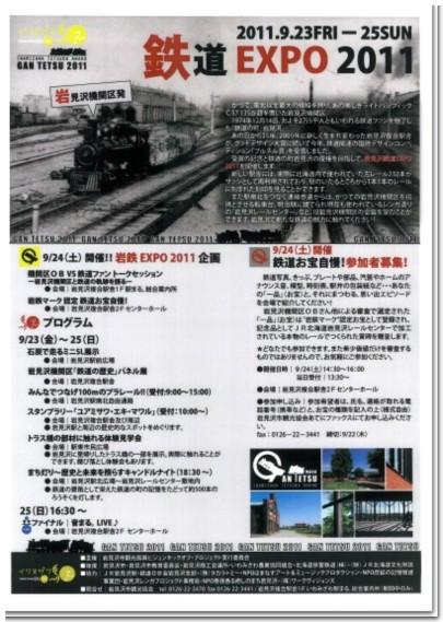 鉄道EXPO2011ポスター.jpg