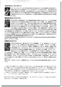 石倉ライブ企画j1裏.jpg