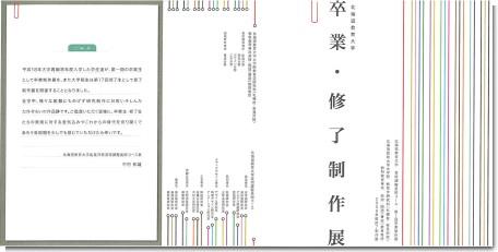 卒業・修了制作展1.jpg