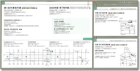 卒業・修了制作展2.jpg