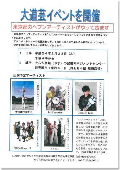 大道芸イベント岩見沢240223.jpg