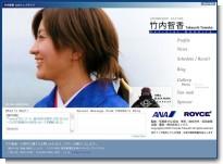 竹内智香HP.jpg