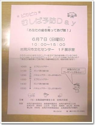 虫歯予防DAYチラシ.JPG