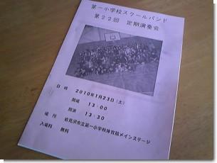 定期演奏会プログラム.jpg