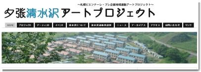 夕張清水沢アートプロジェクト.jpg
