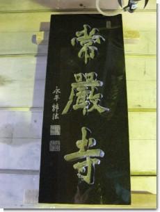 表札(常厳寺).jpg