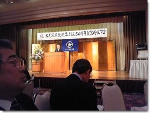 文化連盟50周年式典.JPG