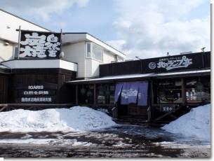 北のランプ亭1.JPG