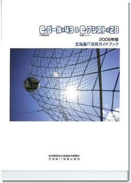 北海道IT活用ガイドブック.jpg
