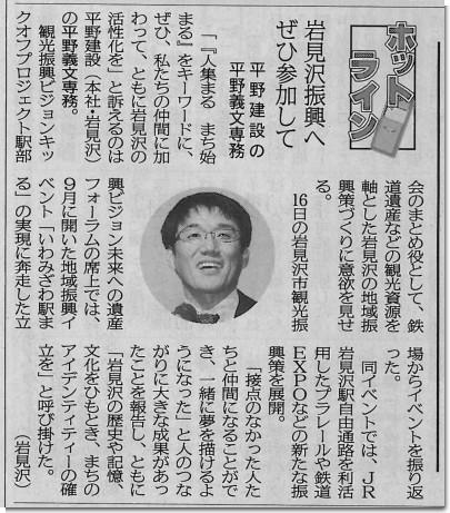 北海道建設新聞231130.jpg