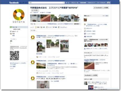 sotoya-facebook.jpeg