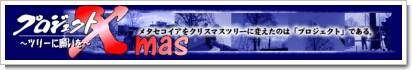プロジェクトXmas.jpg