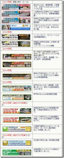 contest2018top